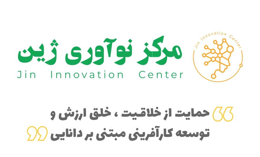 مرکز نوآوری ژین